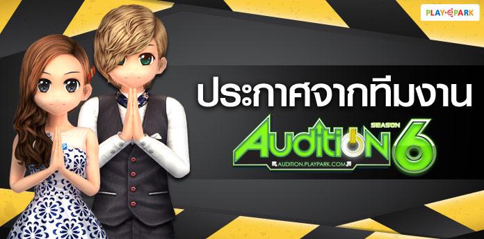 [AUDITION] งดรับแจ้งเบาะแสผู้กระทำผิด จากการใช้โปรแกรมช่วยเล่น Bot/Pro ภายในเกม Audition