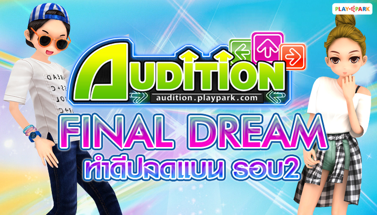 [Audition] FINAL DREAM ทำดีปลดแบน รอบ 2