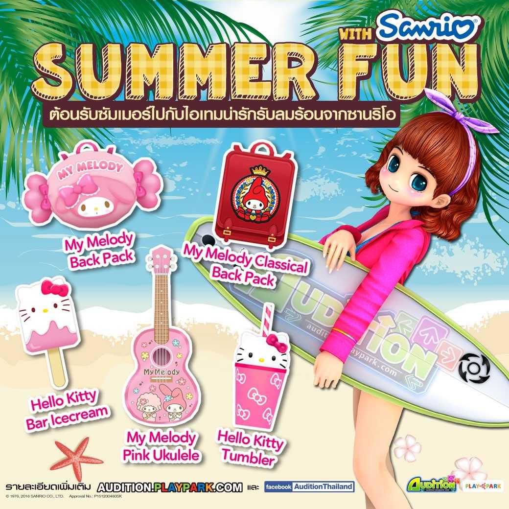 [Audition - Update] Summer Fun with Sanrio ต้อนรับซัมเมอร์ไปกับไอเทมน่ารักรับลมร้อนจากซานริโอ