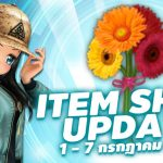 Audition-ItemShop170701