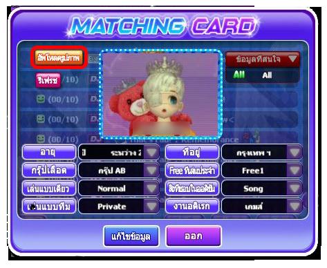 วิธีการอัพโหลดรูปภาพบน Matching Card