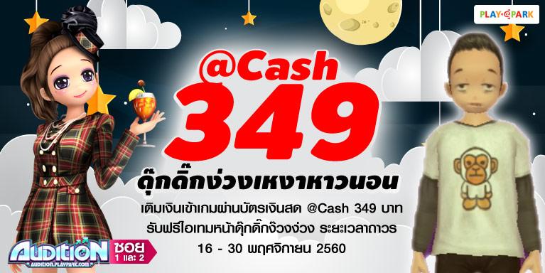 [AUDITION] โปรโมชั่นเติมเงินผ่านบัตรเงินสด @Cash 349 บาท : ดุ๊กดิ๊กง่วงเหงาหาวนอน