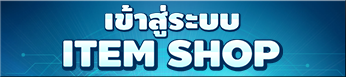 [AUDITION] ITEM SHOP UPDATE : 16 – 31 ธันวาคม 2560