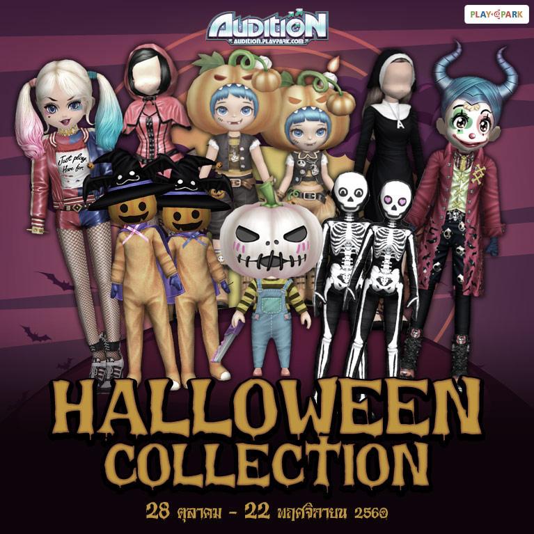 [AUDITION] 28 ตุลาคมนี้ อัพเดท 6 เพลงใหม่ / Halloween Collection / E Jeab Doll / Jigsaw Event