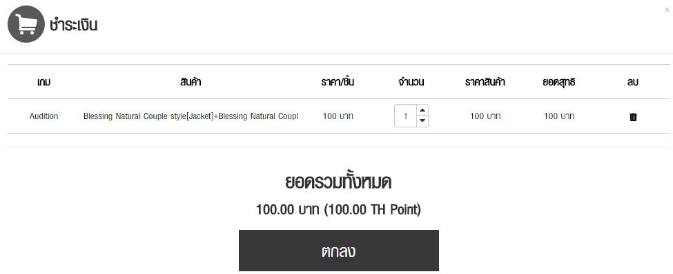 [ขยายเวลา] AUDITION ITEM SHOP UPDATE 16 ตุลาคม 2560 : ไอเทม Tick-Tock ถาวร 249 บาท