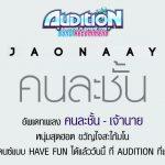 Audition-JaoNaayNOV17-1500×571
