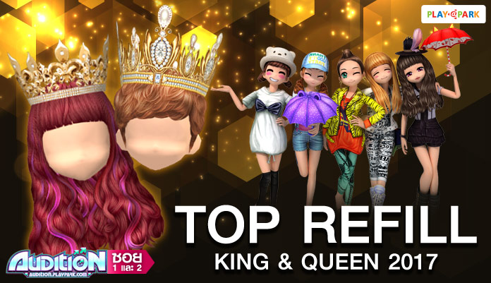 [AUDITION] ประกาศผล Top Refill : King & Queen 2017