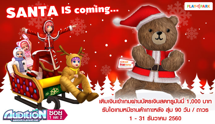 [AUDITION] โปรโมชั่นเติมเงินผ่านบัตรเงินสดทรูมันนี่ 1,000 บาท : Santa is coming