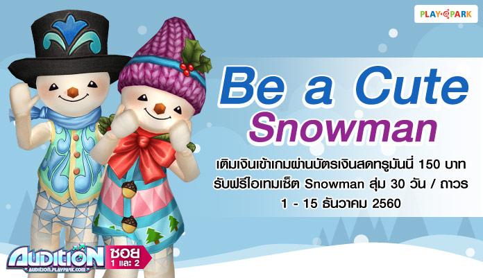 [AUDITION] โปรโมชั่นเติมเงินผ่านบัตรเงินสดทรูมันนี่ 150 บาท : Be a Cute Snowman