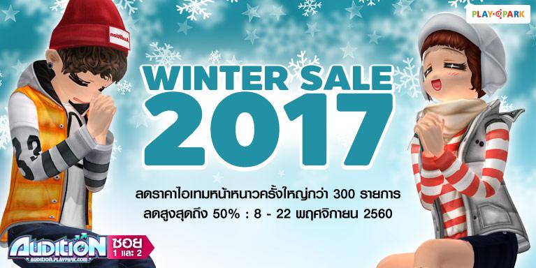 [AUDITION] WINTER SALE 2017 ลดราคาไอเทมสูงสุด 50%