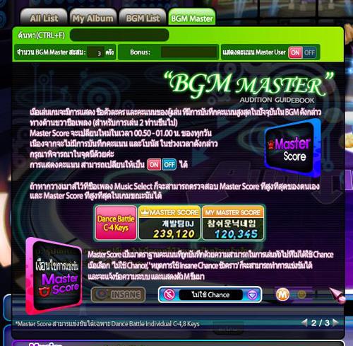 [AUDITION] ระบบ BGM Master
