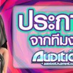 audition refrain notify bot pro 2017 banner