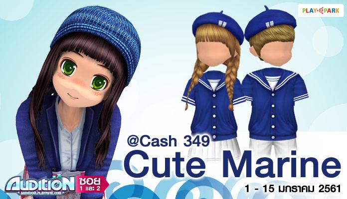 [AUDITION] โปรโมชั่นเติมเงินผ่านบัตรเงินสด @Cash 349 บาท : Cute Marine Style