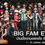 Audition-BigFamJAN18