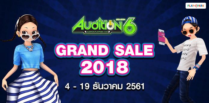 [AUDITION] Grand Sale 2018 : ลดราคาไอเทมสูงสุด 50%