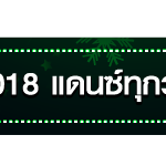 Audition-HNY2018-WelcomeBack