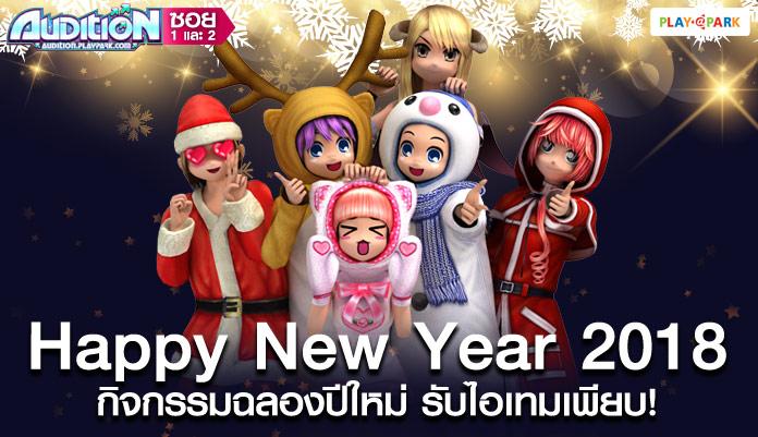 [AUDITION] Happy New Year 2018 กิจกรรมฉลองปีใหม่ รับไอเทมเพียบ!