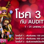 Audition-Pro3StepJAN18