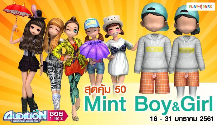 [AUDITION] โปรโมชั่นเติมเงินสุดคุ้ม 50 บาท : Mint Boy & Girl
