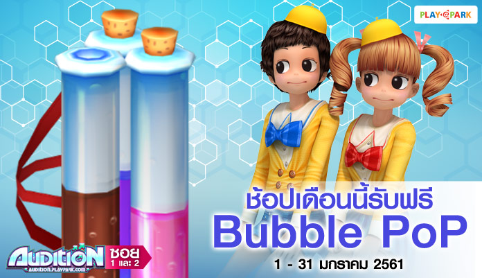 [AUDITION] ช้อปเดือนนี้รับฟรี : Bubble PoP