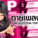 Audition-VoteMusicTopChartJAN18