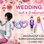 Audition-WeddingJAN18