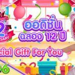 12year-gift-401×227