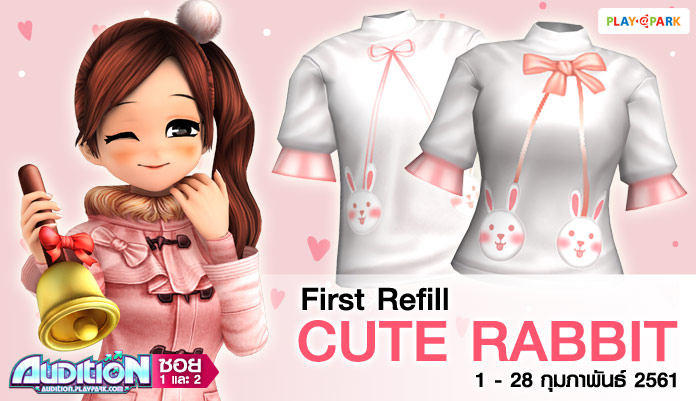 [AUDITION] โปรโมชั่น First Refill : Cute Rabbit