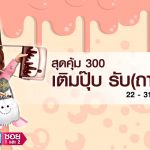 Audition-300JAN18