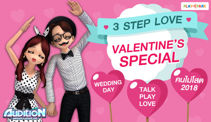 [AUDITION] 3 Step Love กับ Valentine's Special