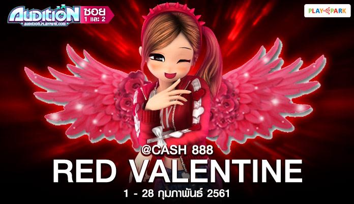 [AUDITION] โปรโมชั่น @Cash 888 บาท : Red Valentine