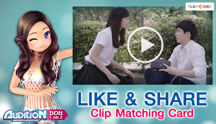 [AUDITION] Like & Share Clip Matching Card