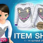 Audition-ItemShop-010218