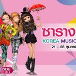 Audition-KoreaMusicFEB18