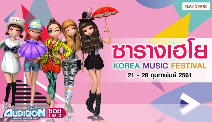 [AUDITION] ซารางเฮโย Korea Music Festival