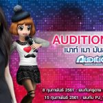 Audition-LIVE-FEB18