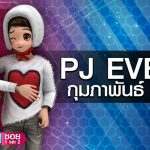 Audition-PJEventFEB18