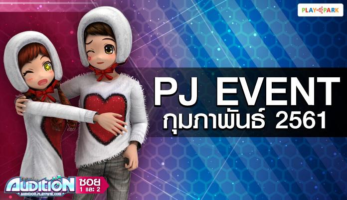 [AUDITION] PJ EVENT ประจำเดือนกุมภาพันธ์ 2561