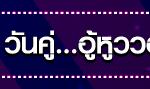 Audition-PJEventJAN18-1