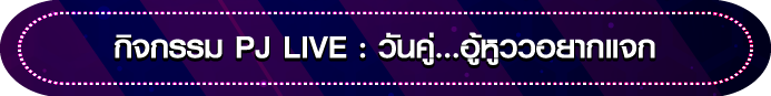 [AUDITION] PJ EVENT ประจำเดือนมกราคม 2561