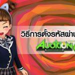 Audition-Passwrod2