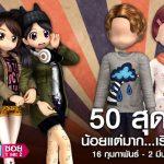 Audition-Refill50FEB18