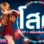 Audition-SinglePartyEP1