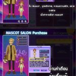 Mascot_03