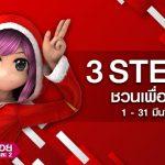 Audition-3StepMAR18