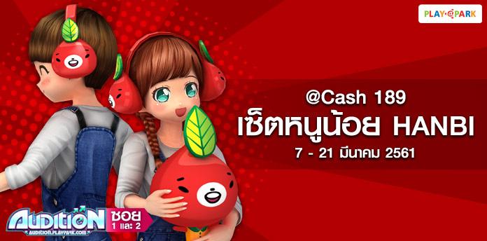 [AUDITION] โปรโมชั่น @Cash 189 บาท : เซ็ตหนูน้อย Hanbi