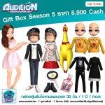 Audition-GiftBoxUpdate-070218-1