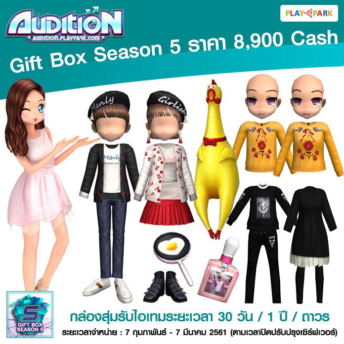[AUDITION] Gift Box สุ่มรับไอเทมต้อนรับวาเลนไทน์