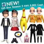 Audition-GiftBoxUpdate-070218