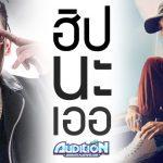 Audition-HIP-MAR18